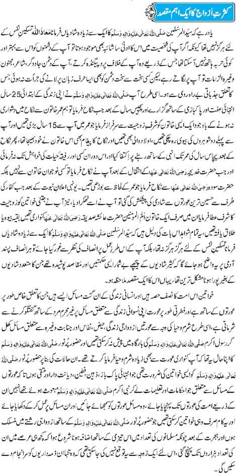 Kasrat e Azwaaj Ka Aik Ahem Maqsad