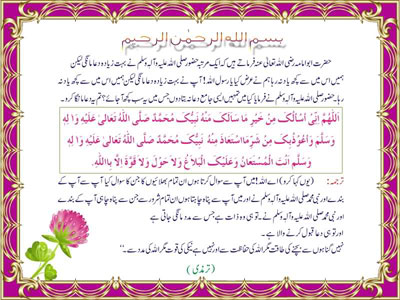 A comprehensive dua that includes all duas