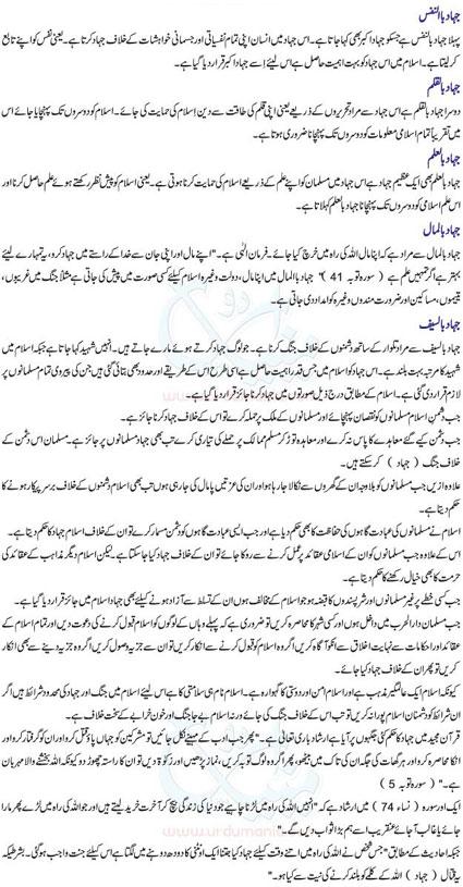 Conditions of Jihad