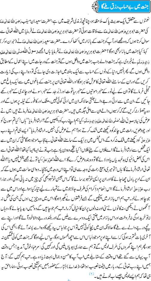 Jannat Mein Behisab Rizq Milay Ga