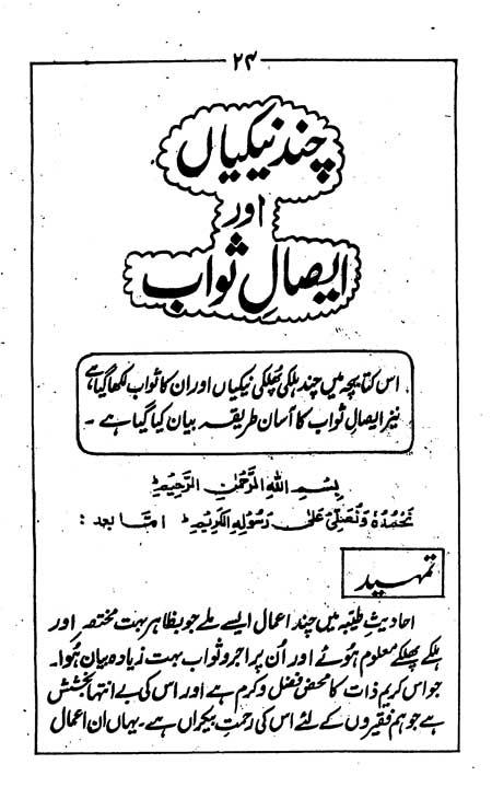 Chand Naikiyan Aur Esaal-e-Sawab