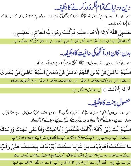 Hasool-e-Jannat Ka Wazifa