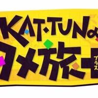 kat-tunの世界一タメになる旅+の天の声は誰?視聴率や内容も!