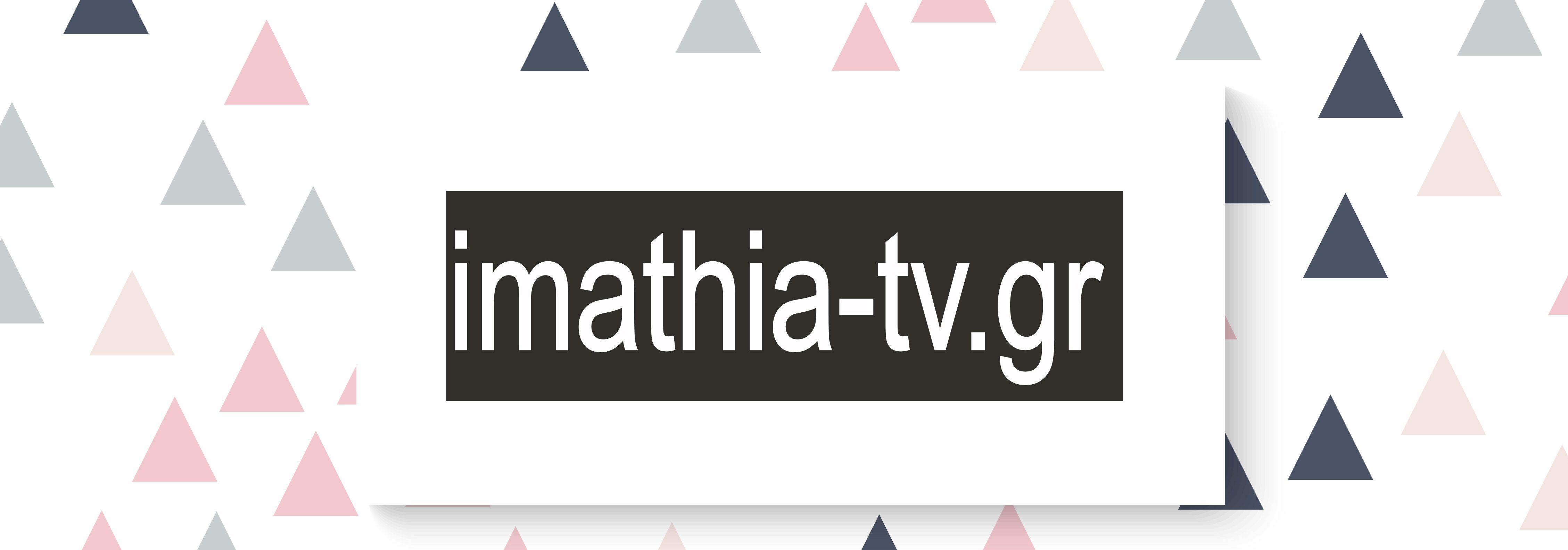 ΗΜΑΘΙΑ TV
