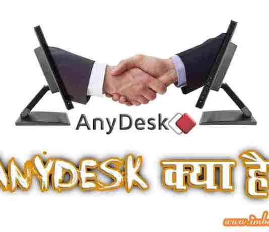 Anydesk क्या है
