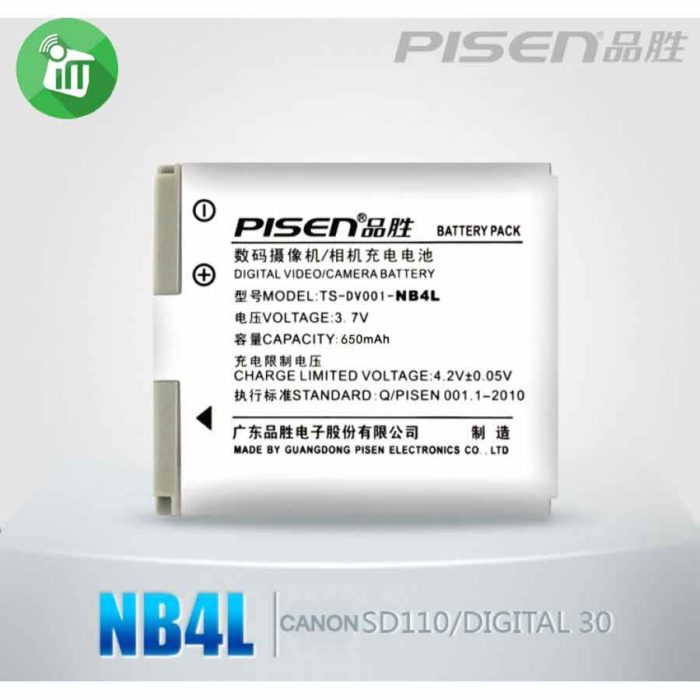 Pisen NB4L Camera Battery Charger for Canon XUS40 (1)