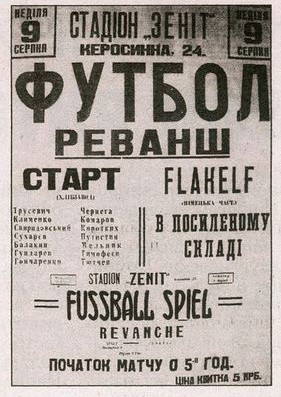 Η αφίσα για τον αγώνα της 9ης Αυγούστου 1942.