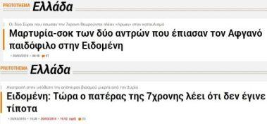 ΠΡΩΤΟ ΘΕΜΑ ΑΦΓΑΝΟΣ