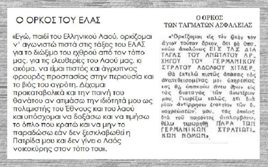 ΟΡΚΟΣ ΕΛΑΣ- ΟΡΚΟΣ ΤΑΓΜΑΤΑ ΑΣΦΑΛΕΙΑΣ