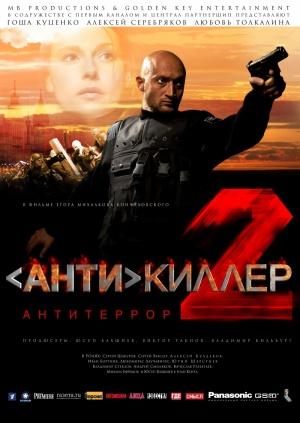 Poster do filme Antikiller
