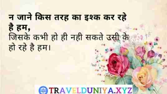 Best Love Whatsapp Status in Hindi Images