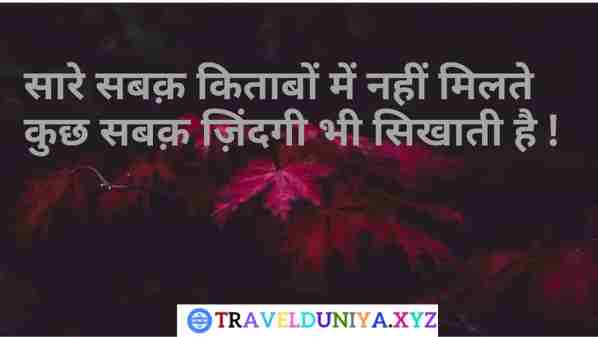 Life Whatsapp Status in Hindi 2 line