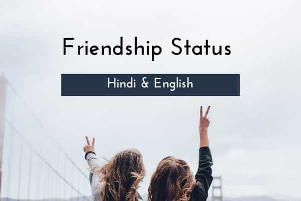 friendship_status