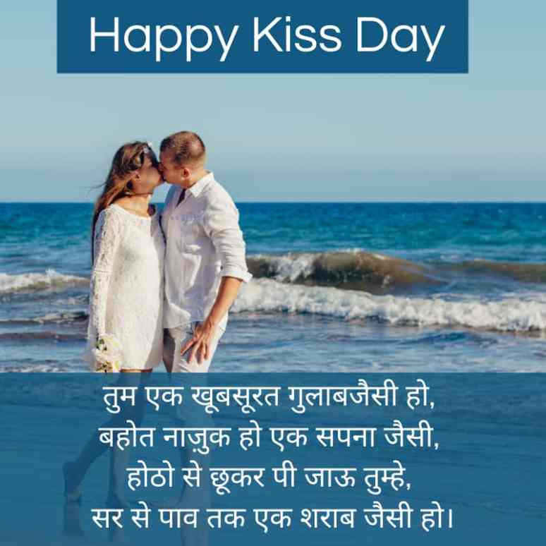 Happy Kiss Day Status Images in Hindi