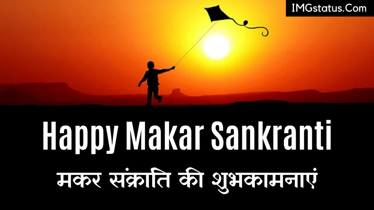 Happy Makar Sankranti Status in Hindi