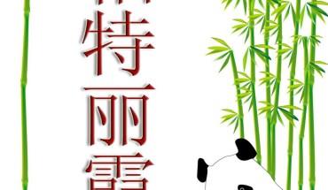 Patrycja po chińsku
