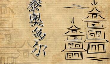 Szymon po chińsku