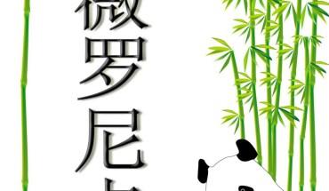 Weronika po chińsku