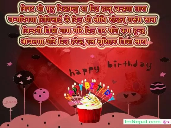 51 Birthday Cards In Nepali Language Gt Wishing And Greeting Quotes