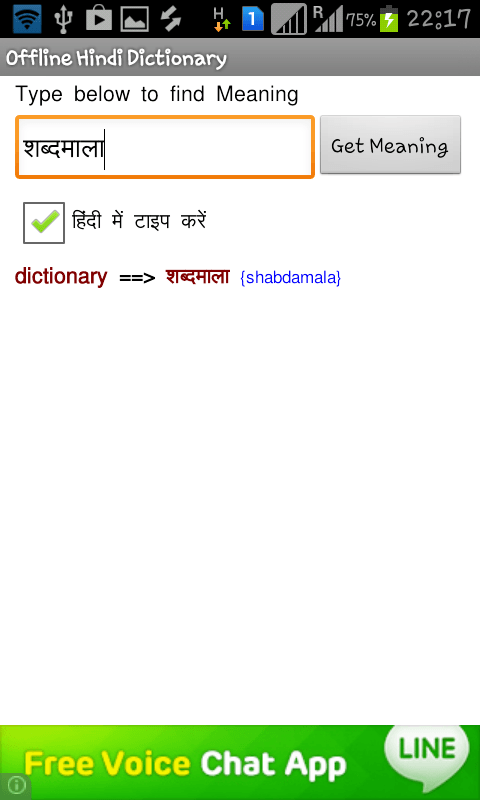 Offline Hindi Dictionary Offline English Dictionary