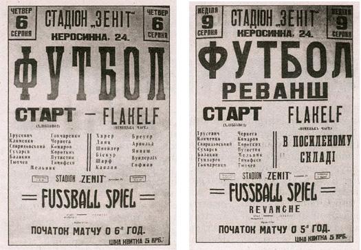No cartaz do jogo do dia 06 de agosto, contra o Flakelf, ambos os jogadores foram listados. Na revanche, apenas os nomes do FC Start apareceram. Mistério...