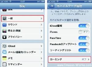 iPhone設定例