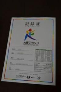 大阪マラソン記録証
