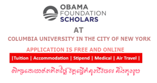 Obama Foundation Scholarship Opportunities at University of Columbia in New York City 2020