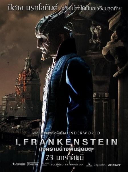 I, Frankenstein Movie Poster (#11 of 11) - IMP Awards