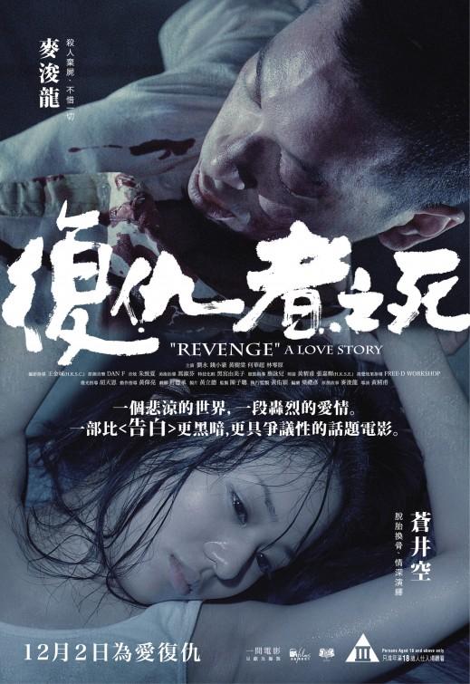 Poster do filme Vengeance: A Love Story