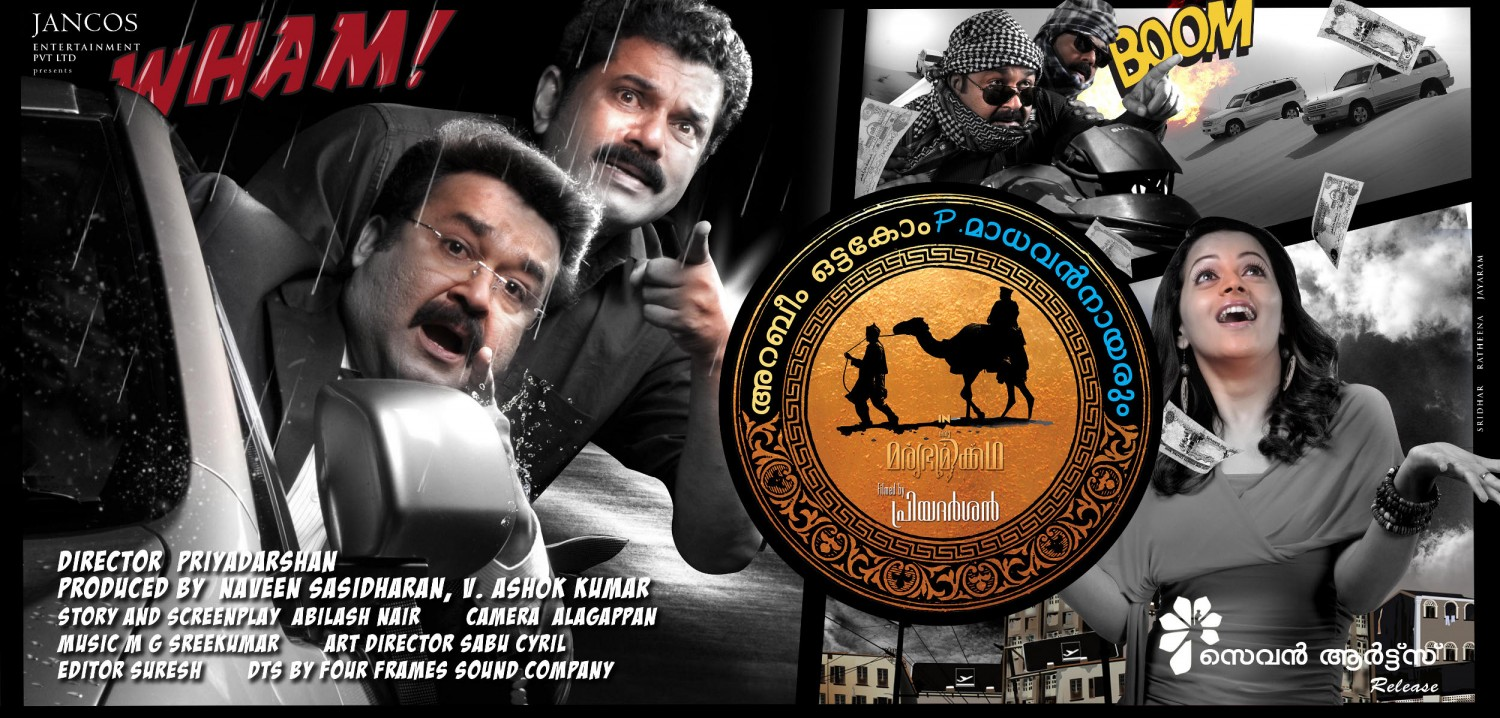 Extra Large Movie Poster Image for Arabiyum Ottakavum P. Madhavan Nairum