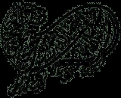 Shiite_Calligraphy_symbolising_Ali_as_Tiger_of_God