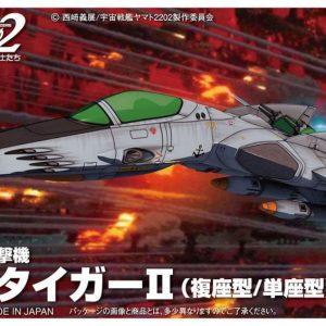 Yamato 2202 Cosmo Tiger-II AstroFighter Torret MC-15 Bandai
