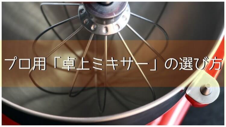 プロ用「ミキサー」の選び方【卓上ミキサー・業務用ミキサーおすすめ厳選ランキング】