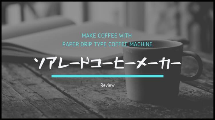ソレアード コーヒーメーカー5カップ 実機レビュー|朝の忙しい時間でもコーヒーは飲みたい!ズボラの味方コーヒーメーカー