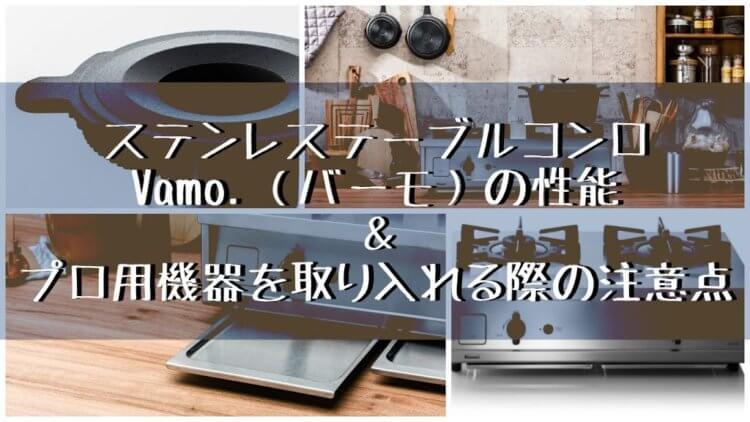 ステンレステーブルコンロ「Vamo.(バーモ)」の性能 | 自宅にプロ用機器を取り入れる際の注意点