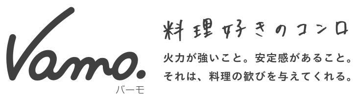 強火力ガステーブルコンロVamo.(バーモ)