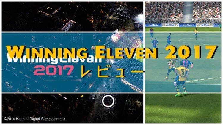Winning Eleven 2017 アプリレビュー・感想・評価   あの興奮をそのままにスマホ特化の珠玉のサッカーゲーム!