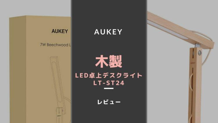 AUKEY 木製 LED卓上デスクライト LT-ST24 レビュー 家具と同調可能なぬくもりのあるデザイン