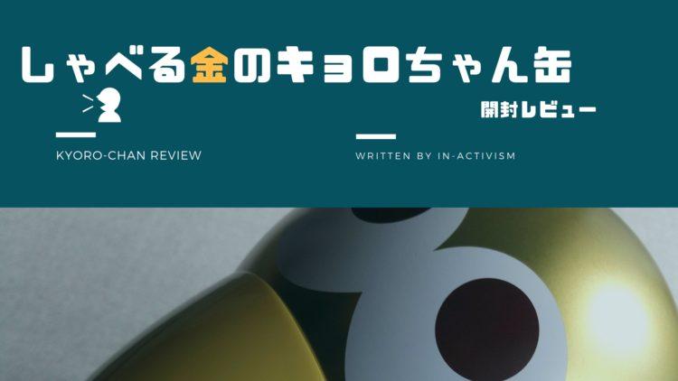 しゃべる金のキョロちゃん缶 開封レビュー|50周年記念の金のカンヅメの中身やいかに?!