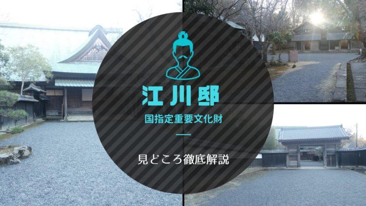 国指定重要文化財「江川邸」見どころ・アクセス・料金 徹底解説|日本の礎を築いた偉人探訪【観光レポ】