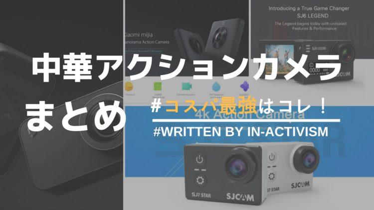 2018年版オススメ中華アクションカメラランキングまとめ【厳選版】