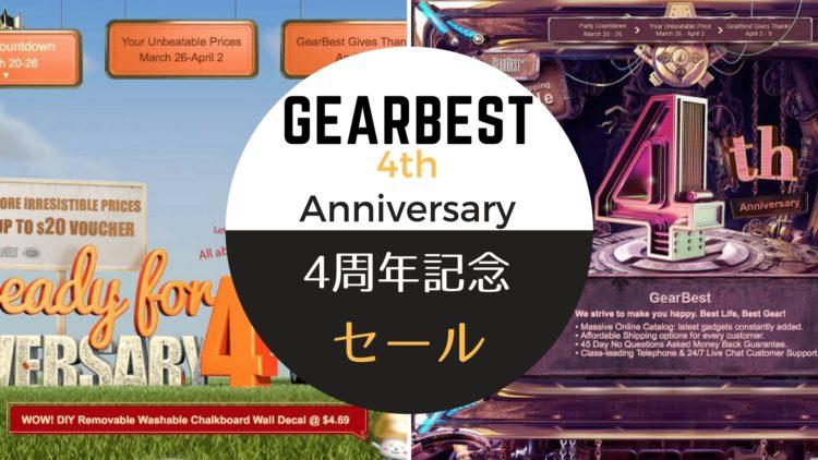 GearBest4周年セール開催!セール情報まとめ・プレゼント企画アリ