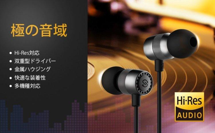SoundPEATS(サウンドピーツ) ハイレゾイヤホン B90 実機レビュー