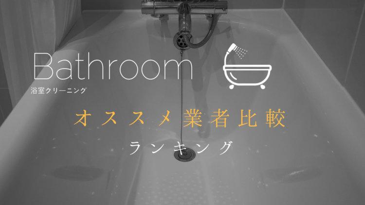 プロが選ぶ浴室クリーニングおすすめ業者ランキング【料金・口コミ・評価を徹底比較】水まわり掃除