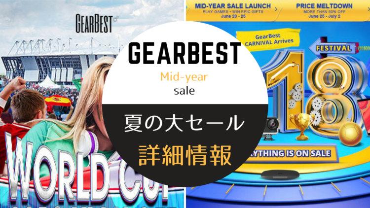 GearBest 6月大セール開催!セール情報まとめ・プレゼント企画アリ【ミッドイヤーセール】