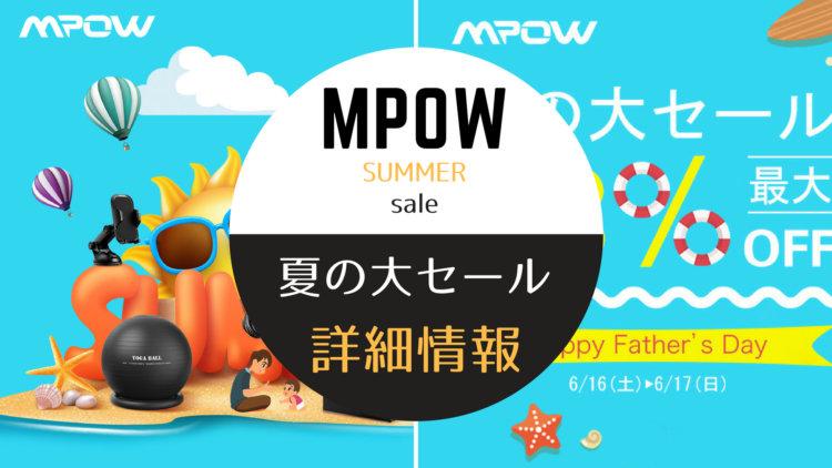 MPOW(エムポー)サマーセール開催|アウトドア用品・ガジェット・家電などが最大68%OFF