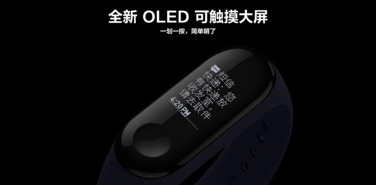 Xiaomi Mi Band 3 特徴 0.78インチ OLED液晶