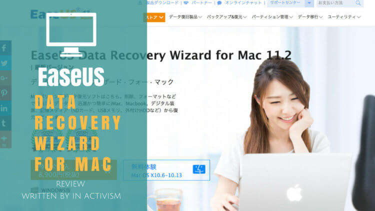 EaseUS Data Recovery Wizard for Mac レビュー・感想・評価|リカバリーはバッチリながら落とし穴も?!【PR】
