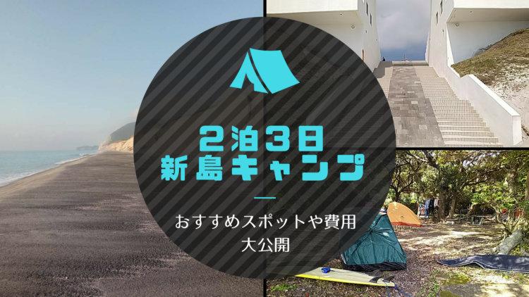 【新島観光レポ1日目】2泊3日のキャンプ生活で訪問できるおすすめスポットや費用を紹介【格安旅行】
